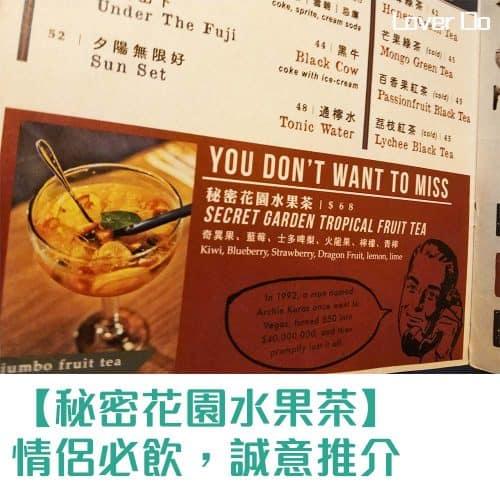littlevegas-cwb-銅鑼灣美食-秘密花園水果茶
