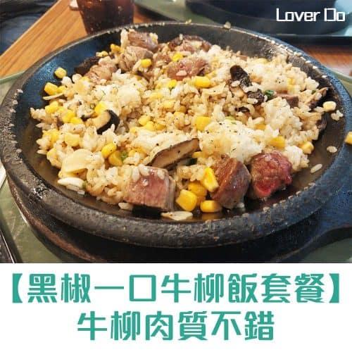 pepper-lunch-葵芳-黑椒牛柳飯-3
