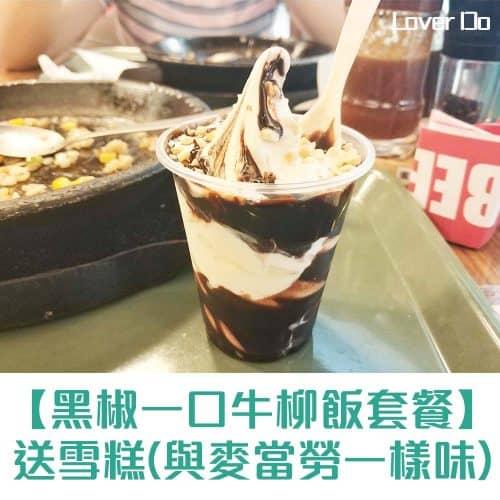 pepper-lunch-葵芳-雪糕-4
