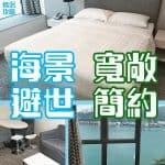 荃灣汀蘭居-酒店評價