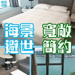 荃灣汀蘭居評價 |  有海景又適合避世的酒店!