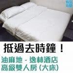 香港逸林酒店-酒店評價