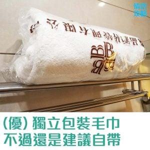 九龍塘漫春天精品酒店-獨立毛巾