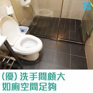 九龍塘漫春天精品酒店-如廁空間足夠