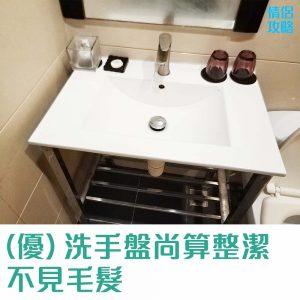 九龍塘漫春天精品酒店-洗手盤尚算整潔