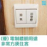 九龍塘漫春天精品酒店-電制有標明用途