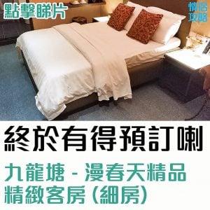九龍塘漫春天精品酒店(細房)│真實房間相片預覽