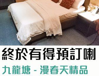 九龍塘漫春天精品酒店(細房) 酒店評價│全港最出名的時鐘酒店!