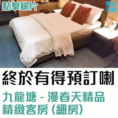九龍塘漫春天精品酒店-細房