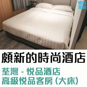 荃灣悅品酒店 酒店評價│工業區的時尚酒店!(高級悅品客房)