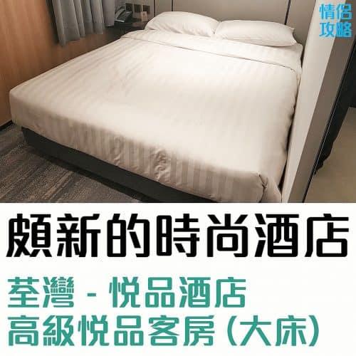 荃灣悅品酒店-高級悅品客房