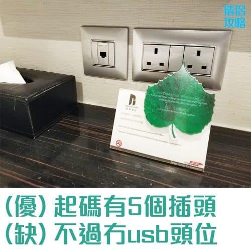 香港逸林酒店-插頭