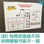 香港逸林酒店-路線圖