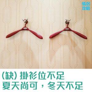 九龍塘漫春天精品酒店-掛衫