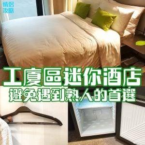 荃灣旭逸雅捷酒店 酒店評價│工廈區的迷你酒店