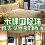 九龍城富豪東方酒店