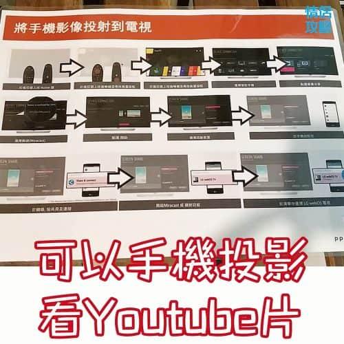 香港柏樂酒店-手機投射到電視