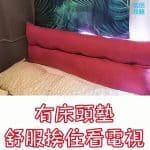 香港柏樂酒店-床頭墊