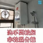 香港柏樂酒店-洗手間