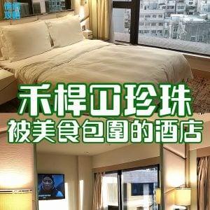 九龍城東方富豪酒店   全新裝修行政套房   禾桿冚珍珠的酒店!