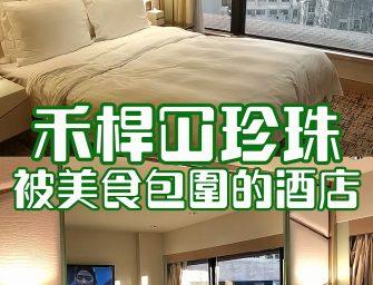 九龍城富豪東方酒店 酒店評價│禾桿冚珍珠的酒店