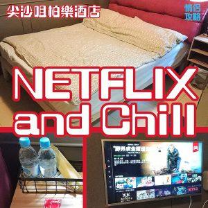 香港柏樂酒店 – 實測 | 內有更多 Netflix 酒店推介 | 真Netflix and Chill!