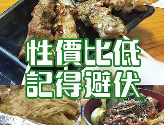 九龍城捌叁83美食亭 – 性價比低的串燒