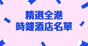 【時鐘酒店2021】仲去維記酒店/百佳酒店?精選32大爆房推介及情趣酒店 (持續更新)
