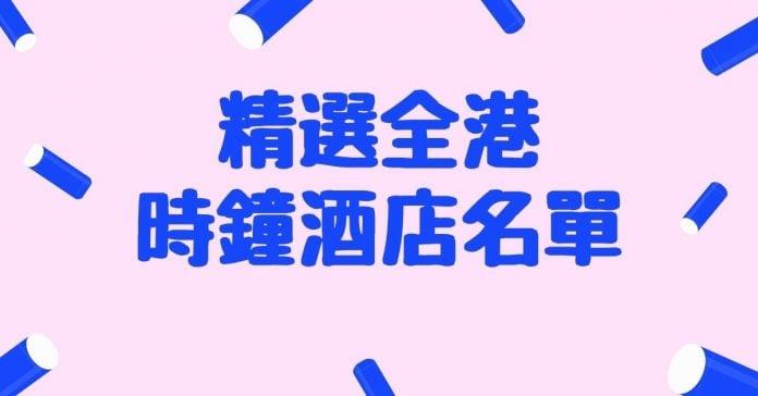 時鐘酒店-時鐘酒店推介-維記酒店-百佳酒店
