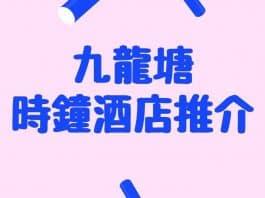 九龍塘時鐘酒店