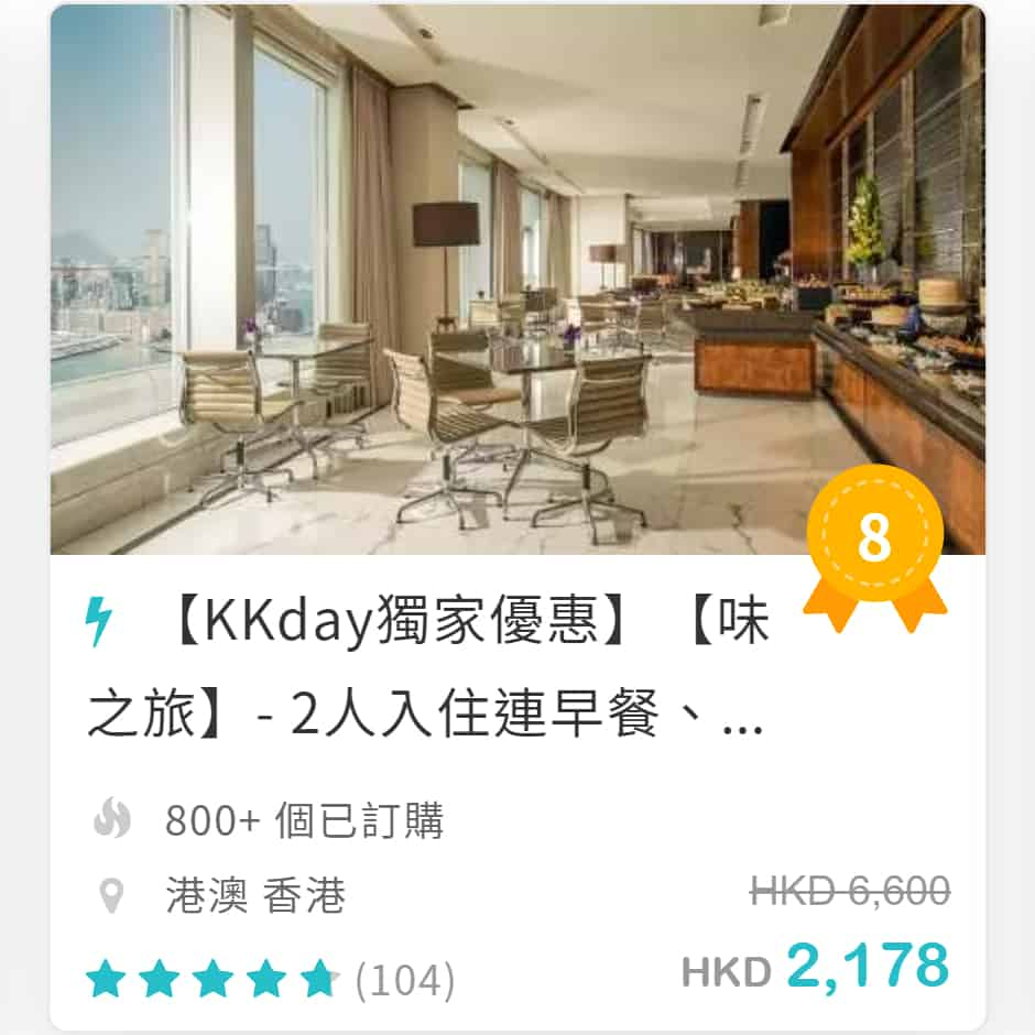 酒店優惠碼-kkday-four-seasons
