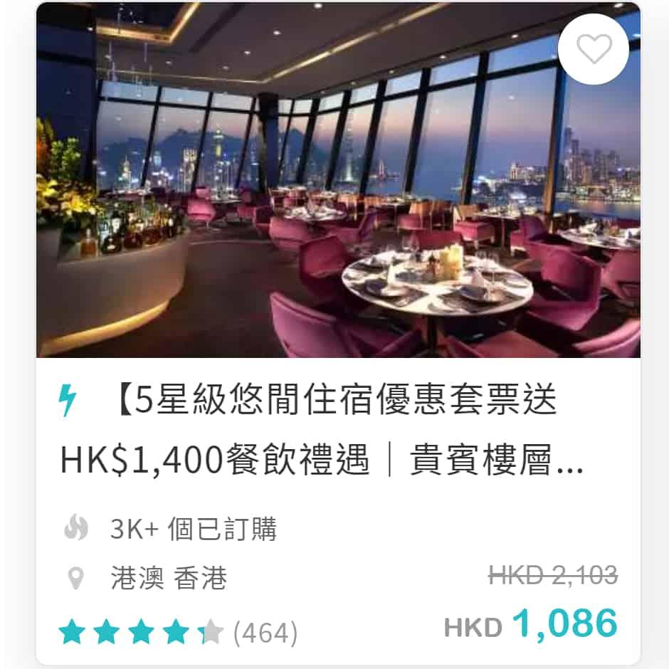 酒店優惠碼-kkday-harbour-grand-staycation