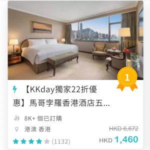 酒店優惠碼-kkday-marcopolo-hotel-staycation