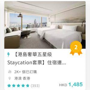 酒店優惠碼-kkday-shangri-la