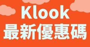 【Klook優惠碼2021】10月最齊Promo Code/Discount Code/Coupon Code/信用卡優惠碼/消費券Voucher/香港用戶適用