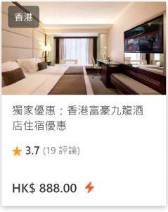klook優惠碼-regal-kowloon-staycation