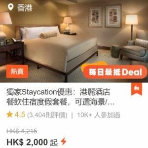 klook優惠碼-staycation-conrad
