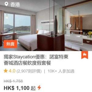 klook優惠碼-novotel-citygate-staycation