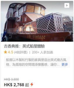 klook優惠-houseboat-vintage-glamping
