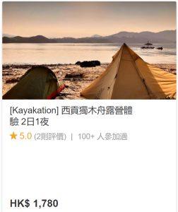 klook優惠-kayaking-glamping