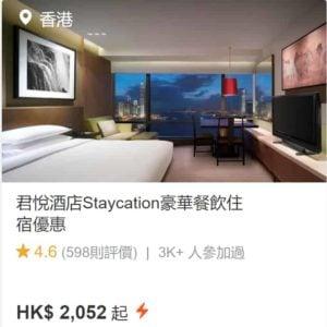 klook優惠碼-5star-staycation-grand-hyatt