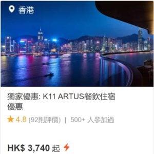 klook優惠碼-staycation-k11