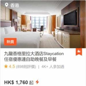 klook優惠碼-5star-staycation-kowloon-shangri-la