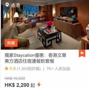 klook優惠碼-5star-staycation-mandarin-oriental