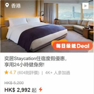klook優惠碼-staycation-upper-house