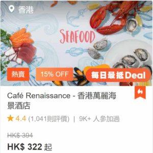 klook優惠碼-cafe-renaissance-buffet