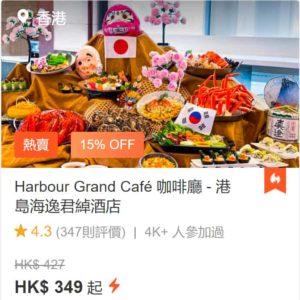 klook優惠碼-buffet-harbour-grand-cafe