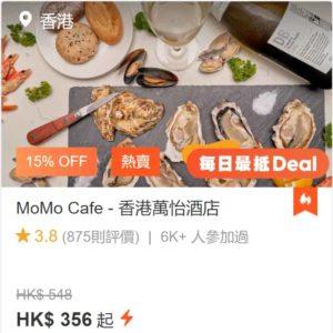 klook優惠碼-momo-cafe-buffet