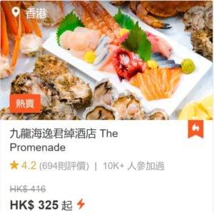 klook優惠碼-promenade-buffet