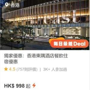 klook優惠碼-cheap-staycation-east